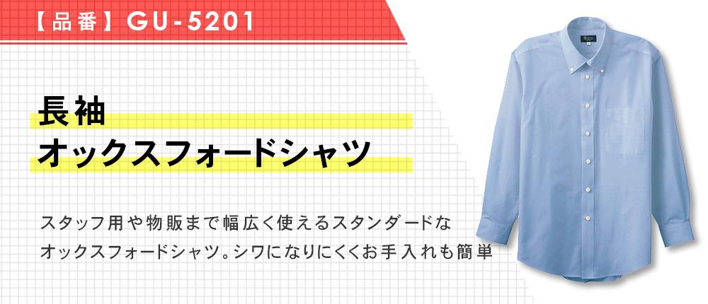 長袖オックスフォードシャツ(GU-5201)3カラー・8サイズ