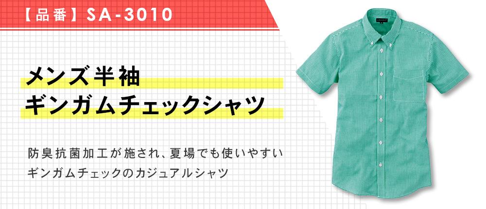 メンズ半袖ギンガムチェックシャツ(SA-3010)5カラー・6サイズ