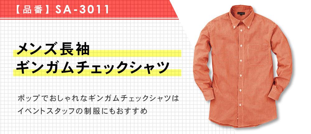 メンズ長袖ギンガムチェックシャツ(SA-3011)5カラー・6サイズ