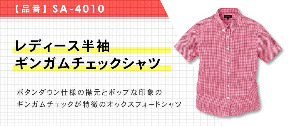 レディース半袖ギンガムチェックシャツ(SA-4010)5カラー・6サイズ