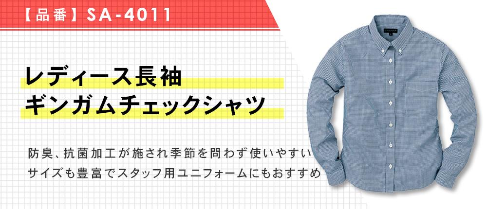 レディース長袖ギンガムチェックシャツ(SA-4011)6カラー・6サイズ