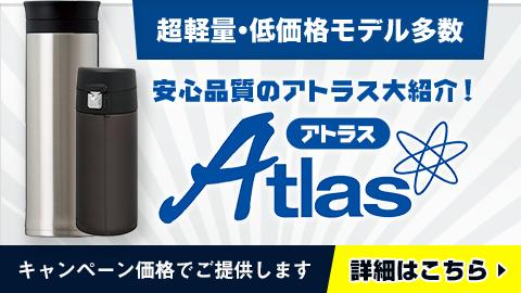 国内シェア1位 大人気ブランドサーモス○水筒・ボトルをキャンペーン価格でご提供します!名入れ可能・詳細はこちら